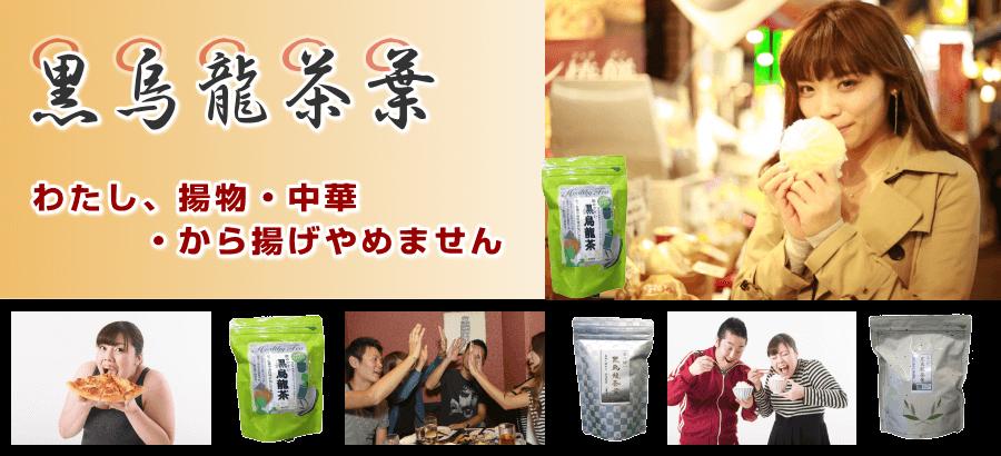 黒烏龍茶はとってもお得 ポリフェノールは一般的な烏龍茶の5倍 ペットボトルの1/3の経済性 慶光茶荘のオリジナル
