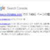 グーグルからの連絡