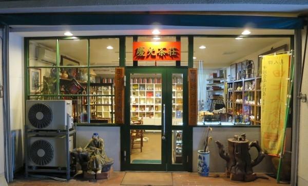 慶光茶荘 店舗