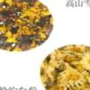 高山雪菊と一般的な菊茶の比較