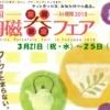 全国陶磁器フェアーIN福岡2018無料招待券