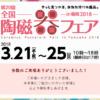 全国陶磁器フェアーin福岡2018