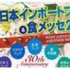 西日本インポートフェア2015の案内