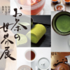 お茶の世界展 博多大丸