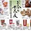 世界のお茶展 広告