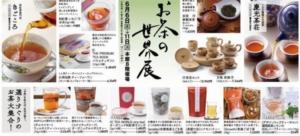 お茶の世界展