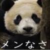 パンダ ごめんなさい