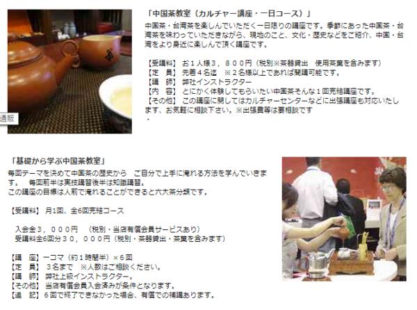 中国茶教室(カルチャー講座・一日コース)