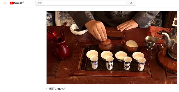 中国茶の淹れ方