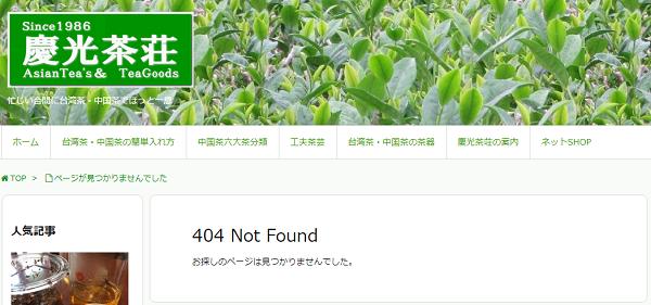慶光茶荘FBページリンク切れ