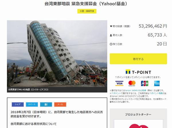 台湾地震 Yahoo義援金