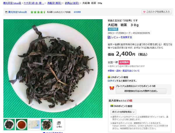 慶光茶荘 Yahooショップ商品ページ 大紅袍