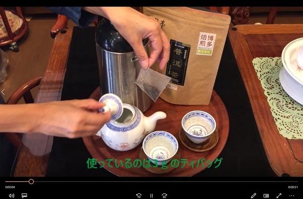 プーアル茶をご家庭で簡単動画