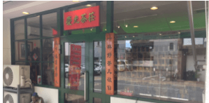 慶光茶荘店舗外観