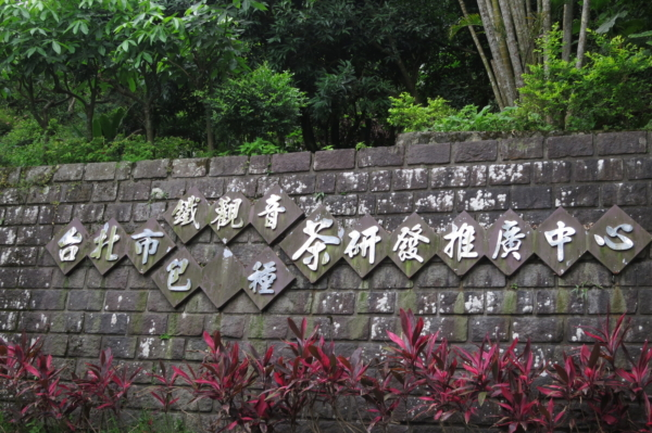 台北市茶研究開発推進センター