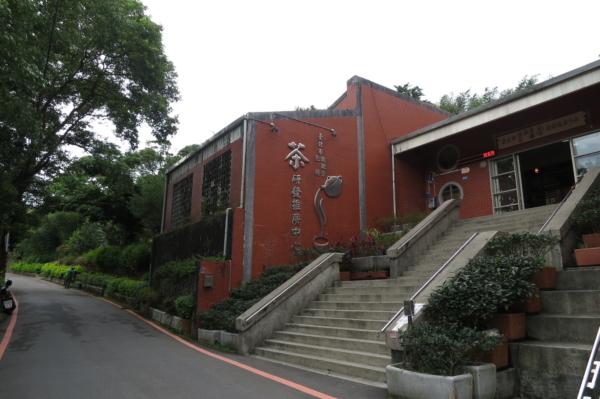台北市鉄観音包種茶開発中心