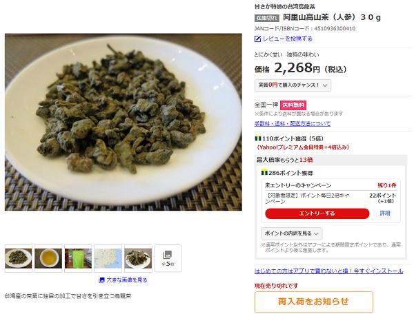 阿里山高山茶(人参)