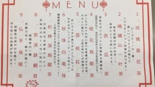 青松高校 文化祭 青松祭 中国茶・台湾茶メニュー