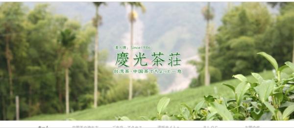 慶光茶荘のHPバナー