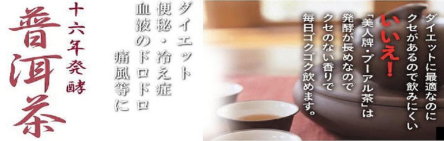 ノンカフェインのプーアル茶