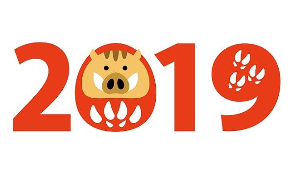 2019年賀