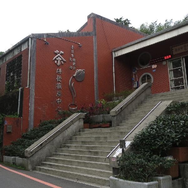 台北市 茶開発センター
