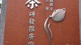 台北市 鉄観音 文山包種 記念館 外観