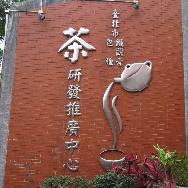 台北市茶研究所外壁