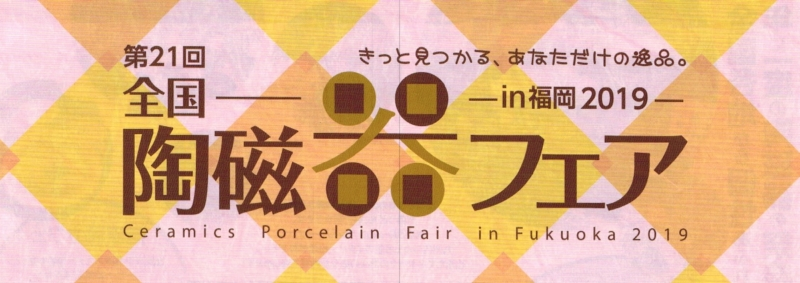 全国陶磁器フェアーin福岡2019_1