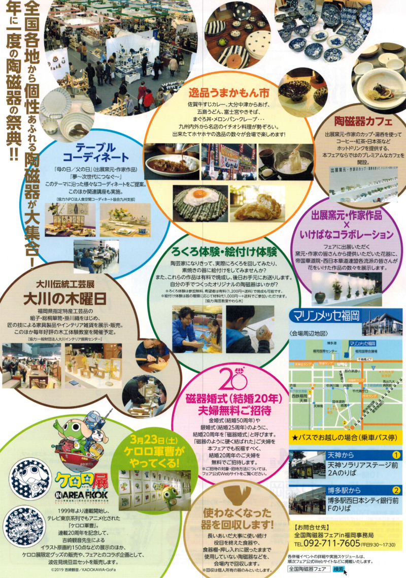 全国陶磁器フェアーin福岡2019_3