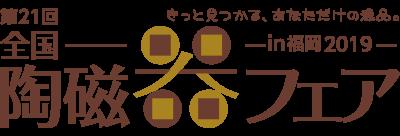 陶磁器フェアーロゴ