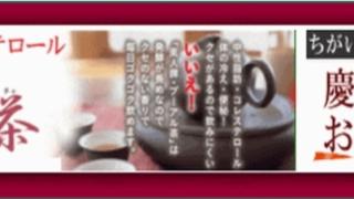 慶光茶荘のお薦めプーアル茶