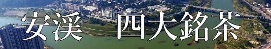 安渓四大銘茶バナー
