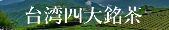 台湾茶バナー