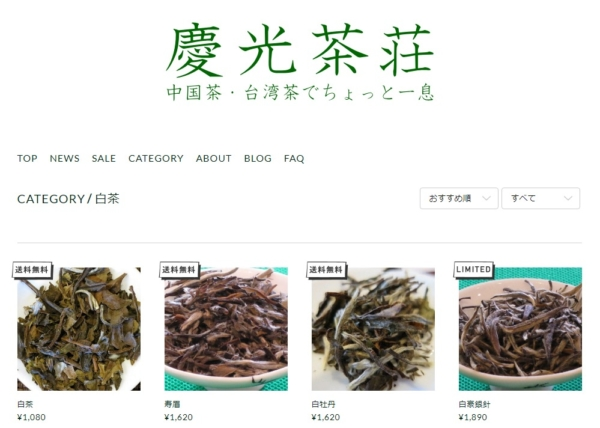 慶光茶荘も白茶