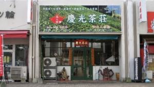 慶光茶荘の外観