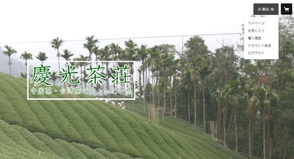 慶光茶荘購入画面