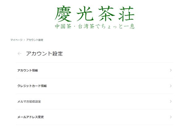 慶光茶荘ログイン画面