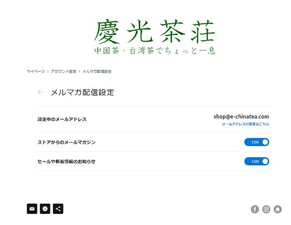 慶光茶荘メルマガ配線設定