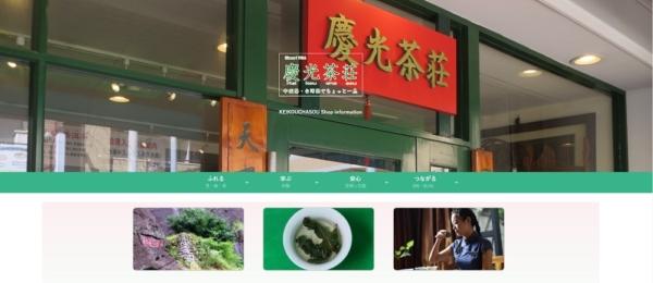 慶光茶荘店舗紹介HPバナー