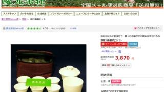 中国旅行用茶器を販売しているYahoo慶光茶荘店