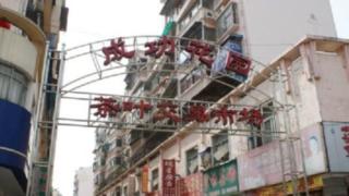 武漢成功花園 茶葉交易市場