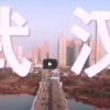 武漢 動画のTOP