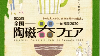 全国陶磁器フェアーIN福岡ポスター
