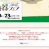 全国陶磁器フェアin福岡2020開催中止