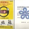 飲酒運転撲滅宣言企業 慶光茶荘