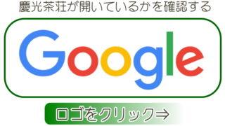Googleビジネスへのリンク