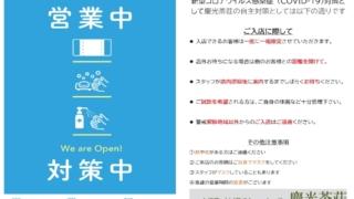 慶光茶荘のコロナ対策