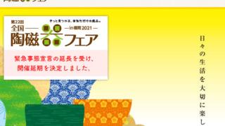全国陶磁器フェアIN福岡2021 バナー