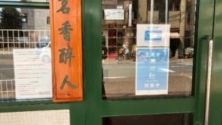 慶光茶荘店頭のコロナ注意告知